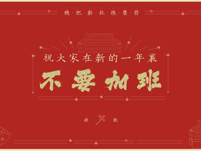 New Year vision, don't work overtime   QAQ lettering festival animation spring festival spring newyear baidu culture china web ux furniture logo design app 平面 ui icon illustration branding