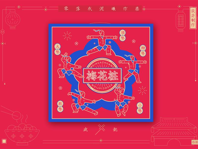 Graduate design:ASSOCIATION EUROPÉENNE DE MEI HUA ZHUANG red sport french martial arts kongfu culture china baidu web ux logo design app 平面 ui illustration icon branding