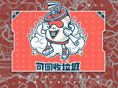 Garbage classification 3 cans recyclable classification garbage typography animation vector baidu china design 平面 illustration ui branding