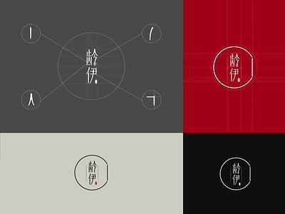 前几天随手做的字体。。 font logo typography vector china 平面 design ui illustration branding