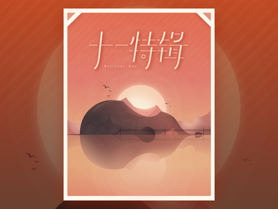 Simply enjoy vacations, travel and music~ vacations music traval warm font festival national china violin october autumn lake guitar sunset sunrise animation vector typography illustration