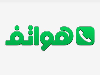 New Hwaatef Logo