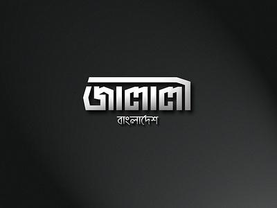 Bangla Typography - Jalali Bangladesh bengali lettering সিলেট sylhet বাংলা bd bengali বাংলাদেশ জালালী bangla bangladeshi bangla typography caligraphy branding typogaphy logo bangladesh jalali
