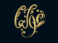 Ghulja Typography