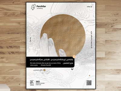 365 Design poster