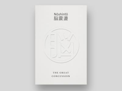 Nōshintō business card
