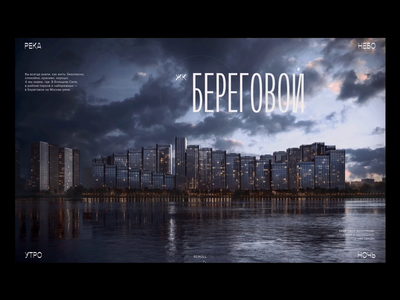 Beregovoy | Residential complex preloader first screen luxury promo interface animation website web ux ui typography minimal idaproject design