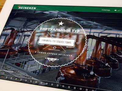 Heineken Factory Website halo lab website ui web beer heineken tour video label heyllow