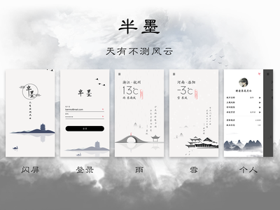 半墨-天气app weather app app ui