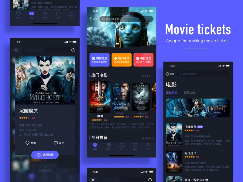 Movie tickets 应用 ux 向量 ui 设计