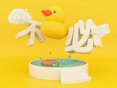funny duck funny characters design c4d c4dart 3d art