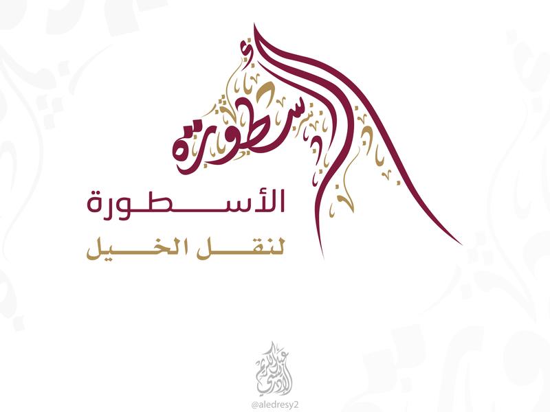 New Shot - 11/17/2018 at 06:32 AM كاليجرافي خط شعار خطي بالخط السنبلي خط عربي