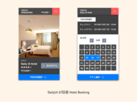 DailyUI #067 Hotel Booking