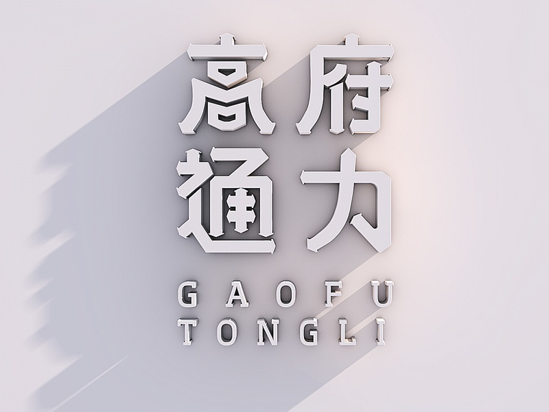 Logoliti 商标 插图 设计 品牌