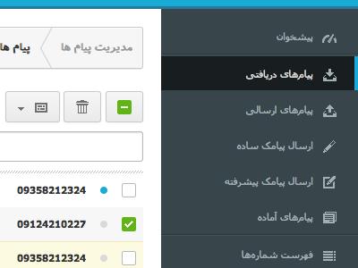 "The Project Code name ""Appa"" - Inbox appa web application menu list grid input checkbox dropdown"