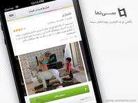 Seenama for iOS