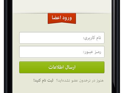 Nerkhdoon Login iphone login form ribbon text input button