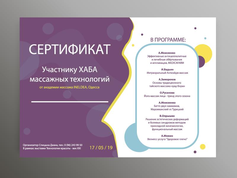 Сертификат в CMYK визуализация дизайн вектор сертификат