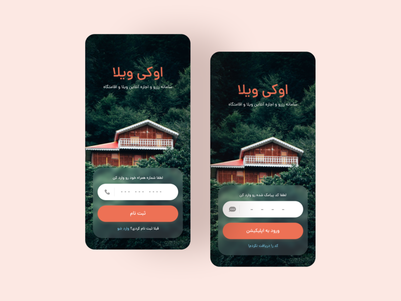 Booking Villa sign up design persian register sign up sign in login booking villa pink ui design app ux ui design android