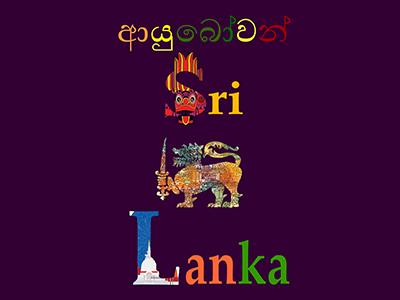 Ayubowan Sri Lanka- Tourism Campaign srilankan flag lion lion yaka style peaceful tourisminsrilanka tourism ayubowan campain srilanka