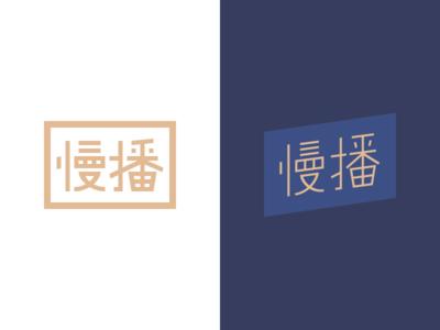 Chinese Typographic design