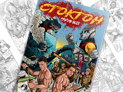 Stockton versus all underground book cartoon comic art comics comic black design drawing illustration