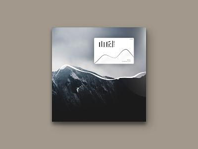 #5 Album Cover Concept music album music art design branding album cover album art
