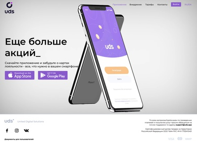 UDS Customer Frame website animation web app typography ux ui design