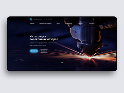 Fiber Lasers Integration