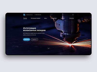 Fiber Lasers Integration manufacturer laser industrial ux design redesign landing page site