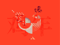 Chinese year of the chicken