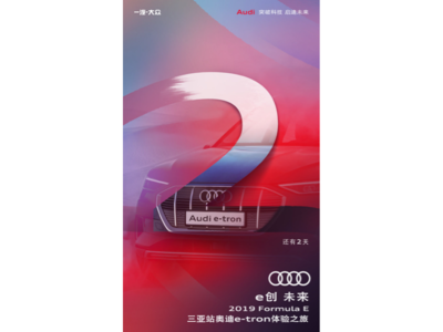 Audi e-tron Poster Day 2 car poster number audi countdown
