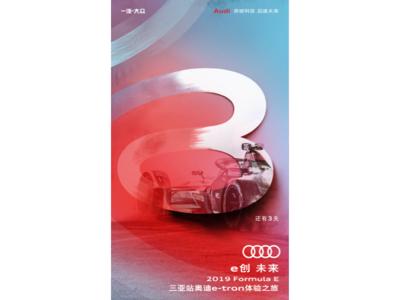Audi e-tron Poster Day 3 formula-e number audi car countdown poster