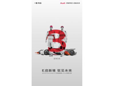 Etron Poster Day 3 (rejected) racing car racing driver graphic  design formula e countdown poster number car