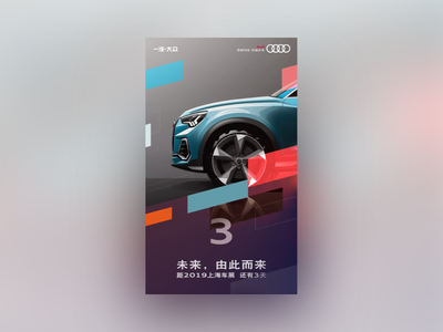 Shanghai Autoshow poster proposal motion design audi car autoshow countdown poster shapes china simple geometry