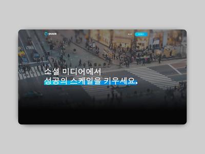 Shakr - Website Animation animation components scrolling shakr korean korea web design scroll animation scroll ui digital products branding z1 design