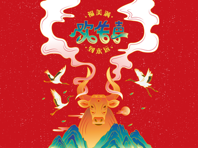 2021 牛年 Chinese New Year Illustration mountain crane bird 牛年 新春 新年 插画 中国风 typography cny chinese new year gradient ox color drawing vector illustration design