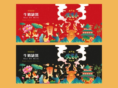 2021 牛年 Chinese New Year Packaging Illustration 中国风 插画 牛年 新春 新年 packaging illustration koi fish ox chinese new year cny gradient flat 2d animal character color drawing vector illustration design