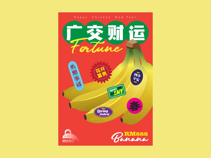 2020 CNY Greeting Card 1 鼠年 贺卡 新年 cny typogaphy graphic design banana fruit color vector illustration design chinese new year