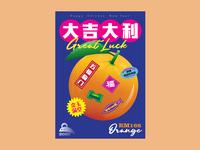 2020 CNY Greeting Card 2