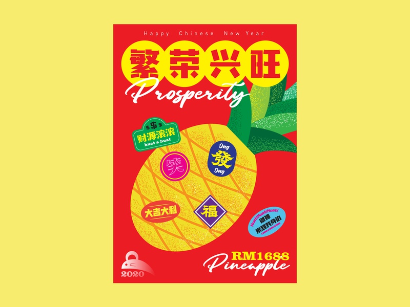2020 CNY Greeting Card 3 鼠年 贺卡 新年 typography graphic design greeting card pineapple fruit color vector illustration design chinese new year cny