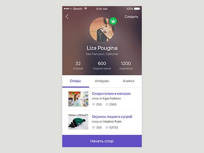 User Profile  profile user app ios