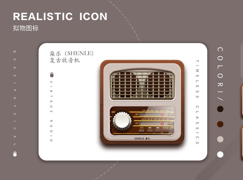 拟物化图标-SHENLE复古收音机 ui icon