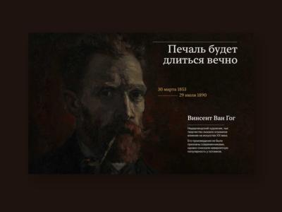 Van Gogh Longread