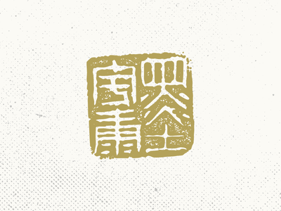 Chinese Chop – 墨宇康 seal name chop texture ink halftone asian china chinese