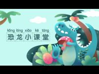 小度乐园-恐龙小课堂