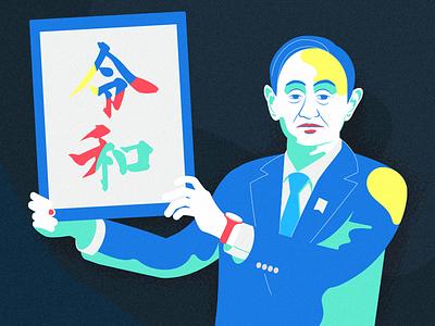Reiwa: Naming a new era in Japan bule vector japan illustration