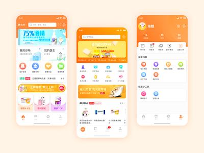 Medical products 插图 illustration app ui