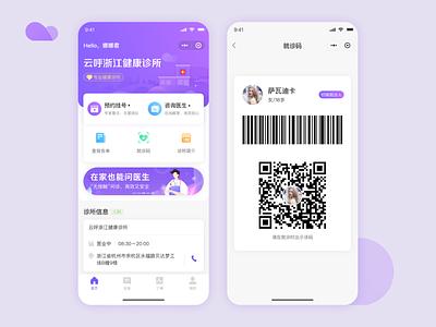 Wechat clinic illustration icon app 设计 ui
