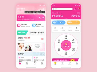 妇科专业诊所 app 设计